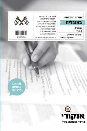 """כריכת ספר נוסחת ההצלחה באנגלית - שאלון F ל-5 יח""""ל"""