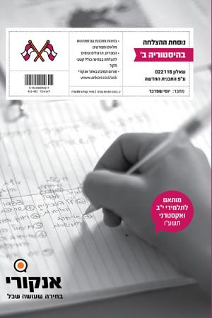 כריכת ספר נוסחת ההצלחה בהיסטוריה ב'