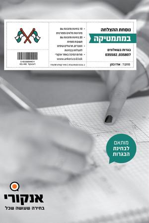 כריכת ספר נוסחת ההצלחה במתמטיקה - שאלון 807