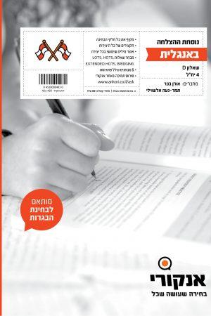 """כריכת ספר נוסחת ההצלחה באנגלית - שאלון D ל-4 יח""""ל"""