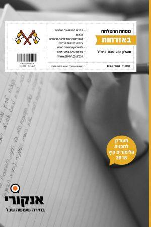 כריכה של ספר הכנה לבגרות באזרחות