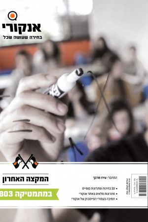 miktze aharon 2014 black_803-for web
