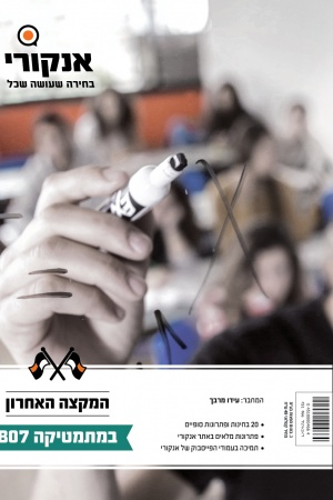 miktze aharon 2014 black_807-for web